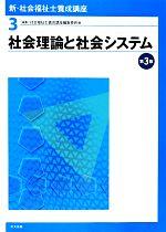 社会理論と社会システム 第3版(新・社会福祉士養成講座3)(単行本)