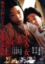 戦争と一人の女(通常)(DVD)