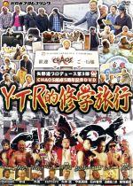 矢野通プロデュース CHAOS結成5周年記念DVD Y・T・R的修学旅行(通常)(DVD)
