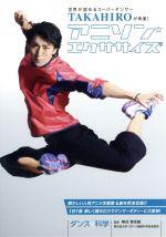 世界が認めるスーパーダンサーTAKAHIROが考案!アニソン・エクササイズ(通常)(DVD)