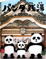 パンダ銭湯(児童書)