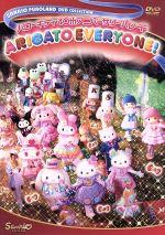 ARIGATO EVERYONE!ハローキティ40thアニバーサリーパレード(通常)(DVD)