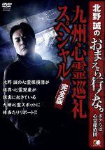 北野誠のおまえら行くな。~ボクらは心霊探偵団~九州心霊巡礼スペシャル 完全版(通常)(DVD)