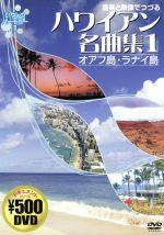 音楽と映像でつづる ハワイアン名曲集1 オアフ島・ラナイ島(通常)(DVD)