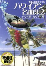 音楽と映像でつづる ハワイアン名曲集2 ハワイ島・カウアイ島(通常)(DVD)