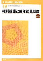権利擁護と成年後見制度 第4版(新・社会福祉士養成講座19)(単行本)