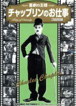 チャップリンのお仕事 3話収録(DVD)