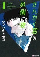さんかく窓の外側は夜(1)(クロフネC)(大人コミック)