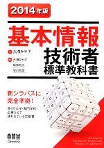 基本情報技術者標準教科書(2014年版)(単行本)