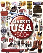 Made in USA 500 愛しのアメリカン・ブランド(NEKO MOOK)(単行本)