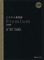 システム英単語 Premium 語源編(CD1枚、CD-ROM1枚付)(単行本)