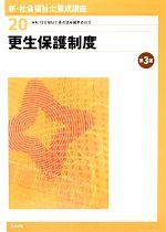 更生保護制度 第3版(新・社会福祉士養成講座20)(単行本)
