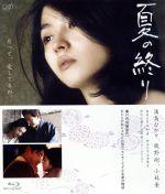 夏の終り(Blu-ray Disc)(BLU-RAY DISC)(DVD)