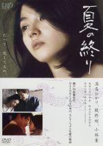 夏の終り(通常)(DVD)