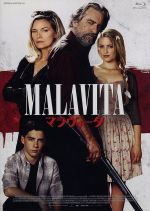 マラヴィータ(Blu-ray Disc)(BLU-RAY DISC)(DVD)