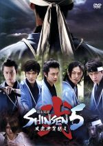 幕末奇譚 SHINSEN5 弐~風雲伊賀越え~(通常)(DVD)
