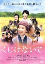 くじけないで(通常)(DVD)