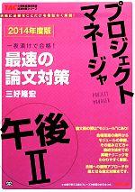 プロジェクトマネージャ午後Ⅱ最速の論文対策(TACの情報処理技術者試験対策シリーズ)(2014年度版)(単行本)