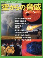空からの脅威(別冊日経サイエンス)(単行本)