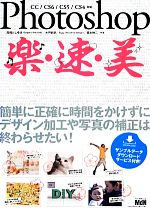Photoshop 楽・速・美 CC/CS6/CS5/CS4対応(単行本)
