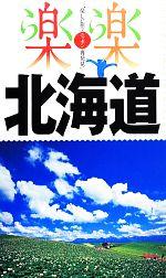 北海道(楽楽北海道1)(地図付)(単行本)