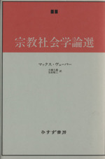 宗教社会学論戦(単行本)