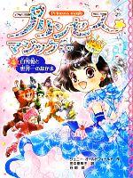 プリンセス☆マジック ティア 白雪姫と世界一のなかま(4)(児童書)