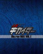 人造人間キカイダー Blu-ray BOX VOL.1(Blu-ray Disc)(BLU-RAY DISC)(DVD)