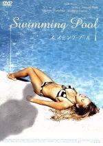 スイミング・プール(通常)(DVD)