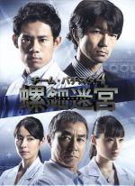 チーム・バチスタ4 螺鈿迷宮 Blu-ray BOX(Blu-ray Disc)(BLU-RAY DISC)(DVD)