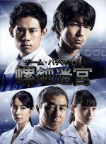 チーム・バチスタ4 螺鈿迷宮 DVD-BOX(通常)(DVD)