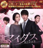 マイダス 韓流10周年特別企画DVD-BOX(通常)(DVD)