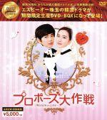 プロポーズ大作戦~Mission to Love 韓流10周年特別企画DVD-BOX(通常)(DVD)
