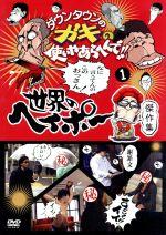 ダウンタウンのガキの使いやあらへんで!!世界のヘイポー 傑作集(1)(通常)(DVD)