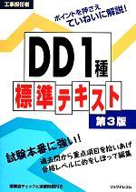 工事担任者DD1種標準テキスト(単行本)