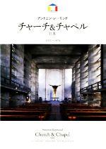アントニン・レーモンド チャーチ&チャペル 日本 1935~1970(World Architecture)(単行本)