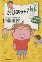 おかあさんの扉 コミックエッセイ 三歳児デヴュー!!(ORANGE PAGE MOOK)(3)(単行本)