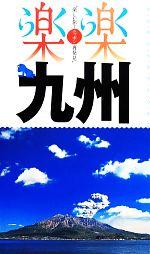九州(楽楽九州1)(地図付)(単行本)