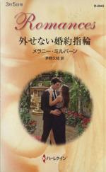 外せない婚約指輪(ハーレクイン・ロマンス)(新書)