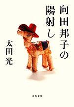 向田邦子の陽射し(文春文庫)(文庫)