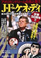 【廉価版】J・F・ケネディ 第35代アメリカ合衆国大統領(ヤングキングベスト)(大人コミック)