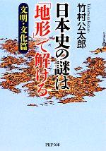日本史の謎は「地形」で解ける(PHP文庫)(文明・文化篇)(文庫)