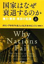 国家はなぜ衰退するのか 権力・繁栄・貧困の起源(上)(単行本)