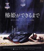 椿姫ができるまで(Blu-ray Disc)(BLU-RAY DISC)(DVD)