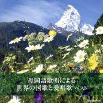 母国語歌唱による世界の国歌と愛唱歌(通常)(CDA)