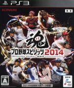 プロ野球スピリッツ2014(ゲーム)