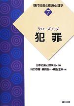 クローズアップ「犯罪」(現代社会と応用心理学7)(単行本)
