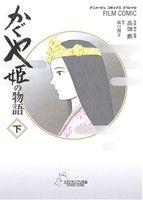 かぐや姫の物語(2)(アニメージュCSP)(大人コミック)