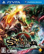 SOUL SACRIFICE DELTA(ソウル・サクリファイス デルタ)(ゲーム)