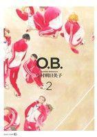 O.B.(2)(EDGE C)(大人コミック)